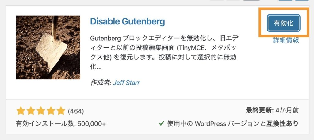 disable-gutenbergの有効化