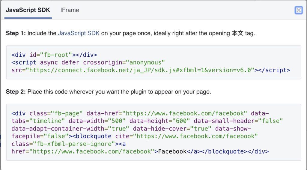 Facebookの埋め込みコード